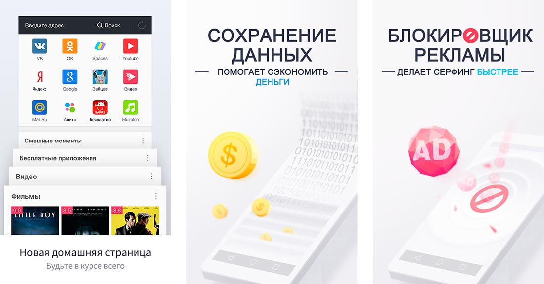 UC BROWSER на вашем телефоне