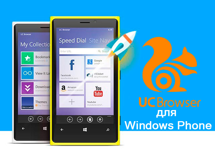 ucbrowser-dlya-windows-phone